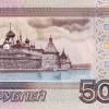 1024px-Banknote_500_rubles_2010_back