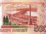 1280px-Banknote_5000_rubles_2010_back