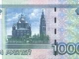 P277-1000Rubles-2004-1997_b