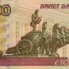 Pnew-100Rubles-2004_f