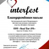 The corporate client «Interfest» feedback about «Rossi Tour SPb»